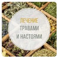 Лечение травами и настоями