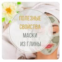 Полезные свойства маски из глины