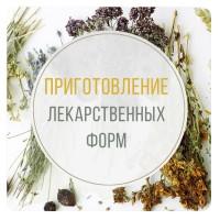 Приготовление лекарственных форм из растительного сырья