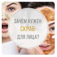 Зачем нужен скраб для лица?