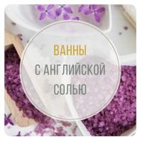 Ванны с английской солью – что это такое, польза для организма, как принимать