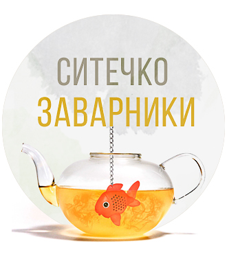 Заварники для чая и трав