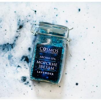 Морские звёзды - Lavender (COSMOS)
