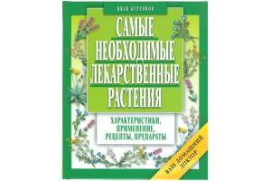 Самые необходимые лекарственные растения, И. Куреннов
